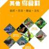 其他杂鸟鸟食饲料_新鲜营养健康卫生的鸟食料