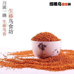 其他营养品|辅助提性绣眼料[编号10-1]
